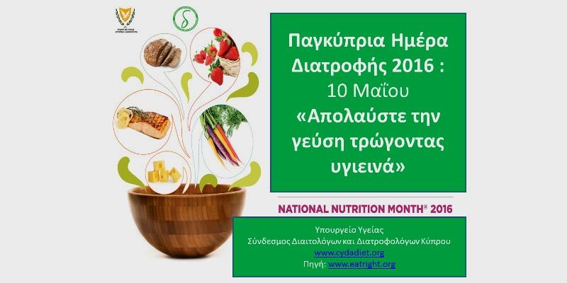 Παγκύπρια ημέρα διατροφής 2016