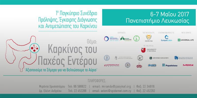 Παγκύπριο Συνέδριο Πρόληψης Καρκίνου
