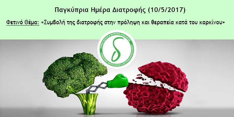 Παγκύπρια Ημέρα Διατροφής 10-05-2017