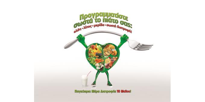 Παγκύπρια Ημέρα Διατροφής 2012