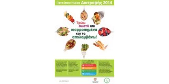 Παγκύπρια Ημέρα Διατροφής 2014