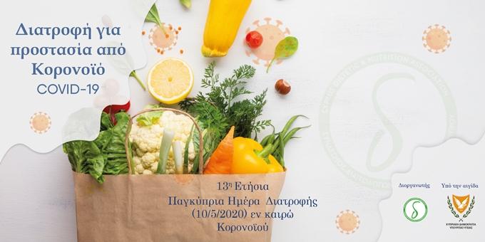 Διατροφή για προστασία από Κορονοϊο Covid-19