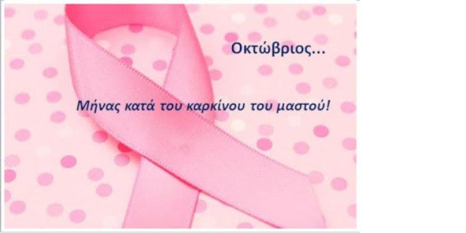 Ανακοίνωση Συνδέσμου Διαιτολόγων και Διατροφολόγων Κύπρου για τον Μήνα Πρόληψης & Ενημέρωσης για τον καρκίνο του μαστου (25/10/2020)