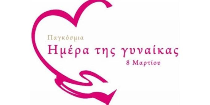 Ανακοίνωση Συνδέσμου Διαιτολόγων και Διατροφολόγων Κύπρου για την Παγκόσμια Ημέρα Γυναίκας (8/3/2021)