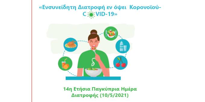 """Ημερίδα Διατροφής """"Ενσυνείδητη Διατροφή εν όψει COVID-19""""-29/5/2021"""