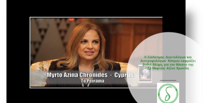 O Σύνδεσμος Διαιτολόγων και Διατροφολόγων  Κύπρου εκφράζει βαθιά θλίψη, για τον θάνατο της Μυρτώς Αζίνα Χρονίδη