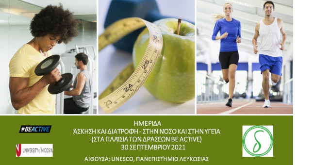 Ημερίδα Άσκηση και Διατροφή - Στην Νόσο και στην Υγεία 30/9/2021